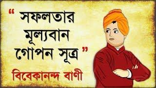 I Vivekananda Neeti Bani I I how to be Successful