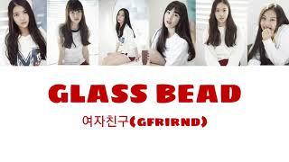 여자친구 [GFRIEND] - GLASS BEAD (유리구슬) Lyrics/가사영상 [여친을짜냥하는버-디]