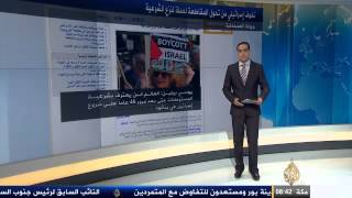 Repeat youtube video فقرة الجزيرة نت 20/12/2013