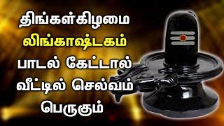 Lord Shiva Lingashtakam Padalgal | Best Shivan Tamil Devotional Songs