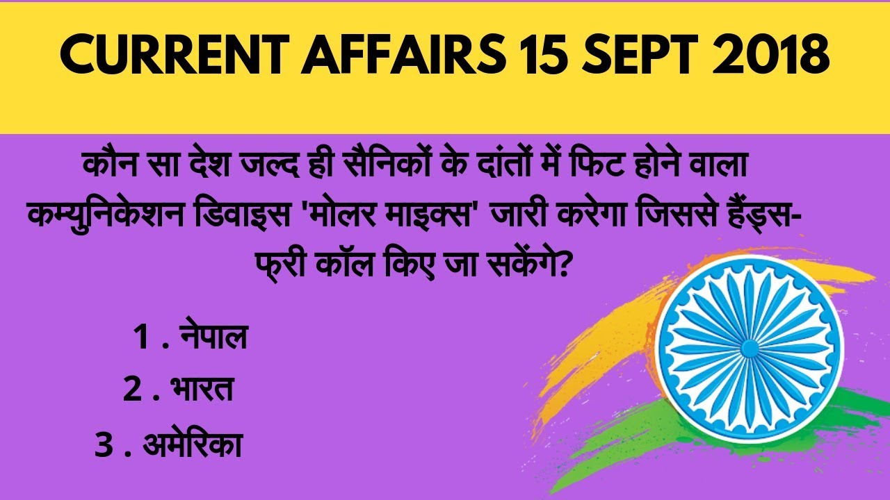 GK #2 | 15 September 2018 #Current #Affairs | Daily Current Affairs | Current Affair In Hindi