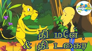 The Man and The Tiger - Tamil Folk Tales | மனிதனும் புலியும் |  Best Indian Animated Kids Cartoons