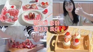 겨울맞이(?) 딸기디저트, 딸기음료 만들기 l 딸기컵케…