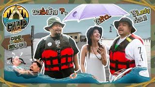 "CAMPปลิ้น | EP.7 [1/3] บุกทะเลสัตหีบท้าฝนไปซุกซน กับ ""แอร์ ภัณฑิลา"" และ ปลาการ์ตูน!"