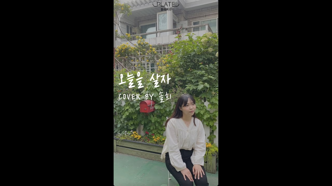 오늘을 살자 - 함부영 cover by 서솔희