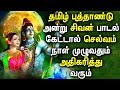 Get New Energy and Power | Lord Shiva Tamil Devotional Padangal | Best Tamil Devotional Songs