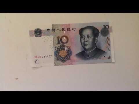 10 Yuan From China 2005