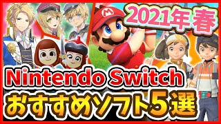 【Switchおすすめソフト】2021年春(4月~6月)に発売するスイッチ新作ゲーム5選!【ポケモンスナップ/ルンファク5/ミートピア/マリオゴルフ】