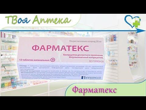 Фарматекс таблетки ☛ показания (видео инструкция) описание ✍ отзывы - Бензалкония хлорид