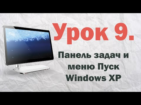 9. Панель задач и меню Пуск Windows XP