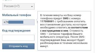 Вконтакте SMS с номера 117000001 восстановление доступа(В течении минуты на Ваш номер телефона придет смс с номера 117000001 с требованием оплатить восстановление..., 2015-05-29T23:48:32.000Z)