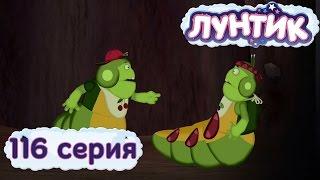 Лунтик и его друзья - 116 серия. Шутники