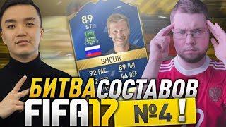 FIFA 17   БИТВА СОСТАВОВ #4 С JETFIFA