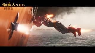 【蜘蛛人:返校日】鋼鐵人化身最酷老師