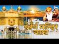 Capture de la vidéo Golden Temple  || Yatra -Swarn Mandir Amritsar || Full Documentary || Rishi Sharma # Ambey Bhakti