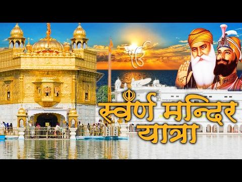 Golden Temple  || Yatra -Swarn Mandir Amritsar || Full Documentary || Rishi Sharma # Ambey Bhakti