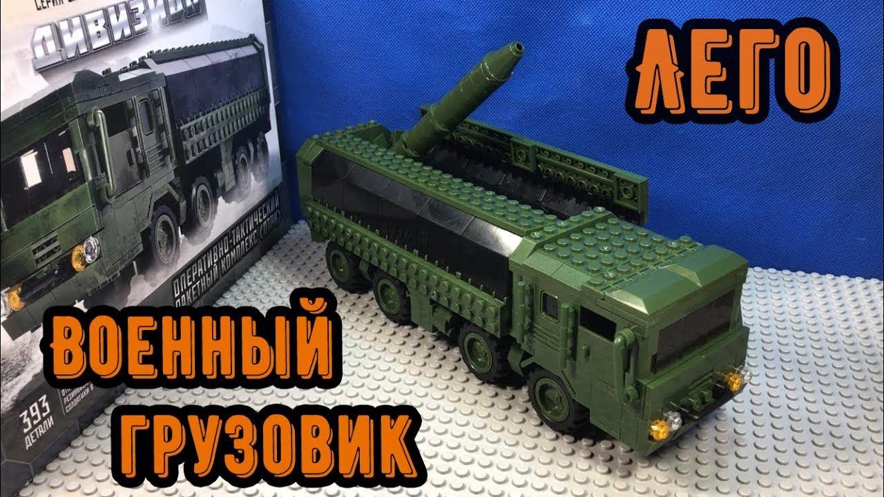 Военный грузовик - Ракетный тактический комплекс (ОТРК)!! Собираем лего!