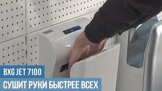 Сушилка для рук BXG JET-7100 и JET-7100C: обзор, отзывы