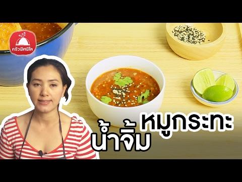 สอนทำอาหารไทย น้ำจิ้มหมูกระทะ น้ำจิ้มสุกี้ สูตรใส่เต้าหู้ยี้ สูตรน้ำจิ้ม ทำอาหารง่ายๆ | ครัวพิศพิไล