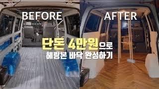 [국내 차박용 이스타나 캠핑카 자작 1,2] 헤링본 바…