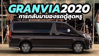 ใหม่-all-new-toyota-granvia-2020-รถตู้สุดหรู-กลับมาเปิดตัวอีกครั้ง-ในออสเตรเลีย-cardebuts