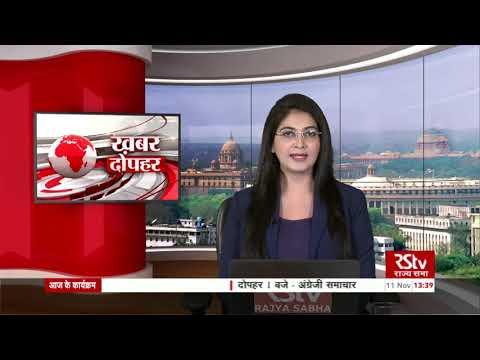 Hindi News Bulletin   हिंदी समाचार बुलेटिन – November 11, 2019 (1:30 pm)