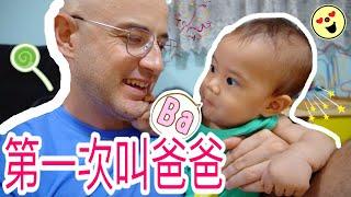 九個月小女兒開始講話了????【怎麼不肯叫媽媽????】