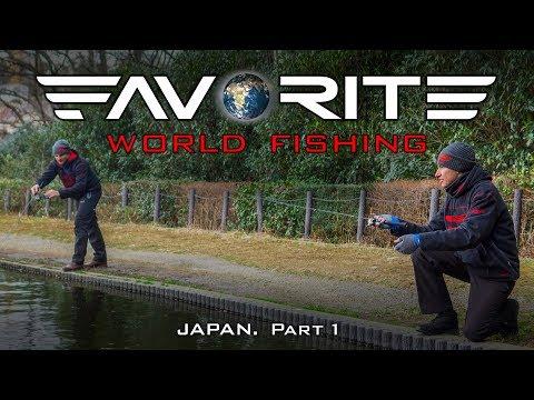 Favorite World Fishing. Japan. Part 1/ Мировая рыбалка с Фаворит. Япония.  Часть 1