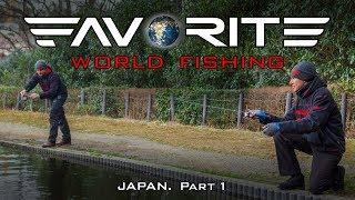 Favorite World Fishing. Japan. Part 1/ Світова рибалка з Фаворит. Японія. Частина 1