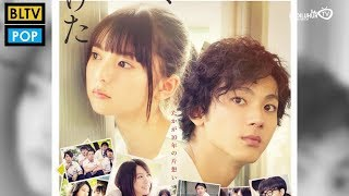 BLTV POP [MOVIE] - You Are The Apple of My Eye versi Jepang