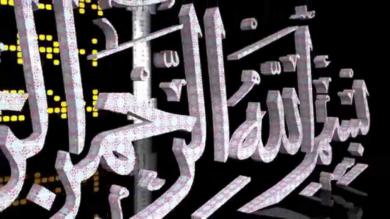 3 Boyutlu Besmele Animasyonu 3d Islamic Calligraphy