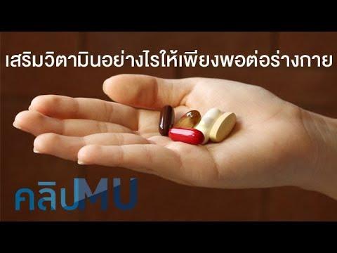 เสริมวิตามินอย่างไรให้เพียงพอต่อร่างกาย : คลิป MU [by Mahidol]