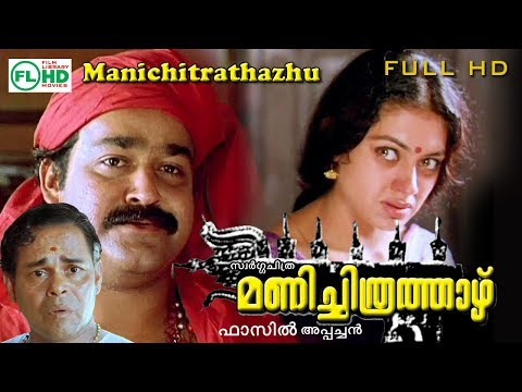 Malayalam Golden Movie | Manichithra thazhu | Ft: Mohanlal | Sobhana | Sureshgopi | others