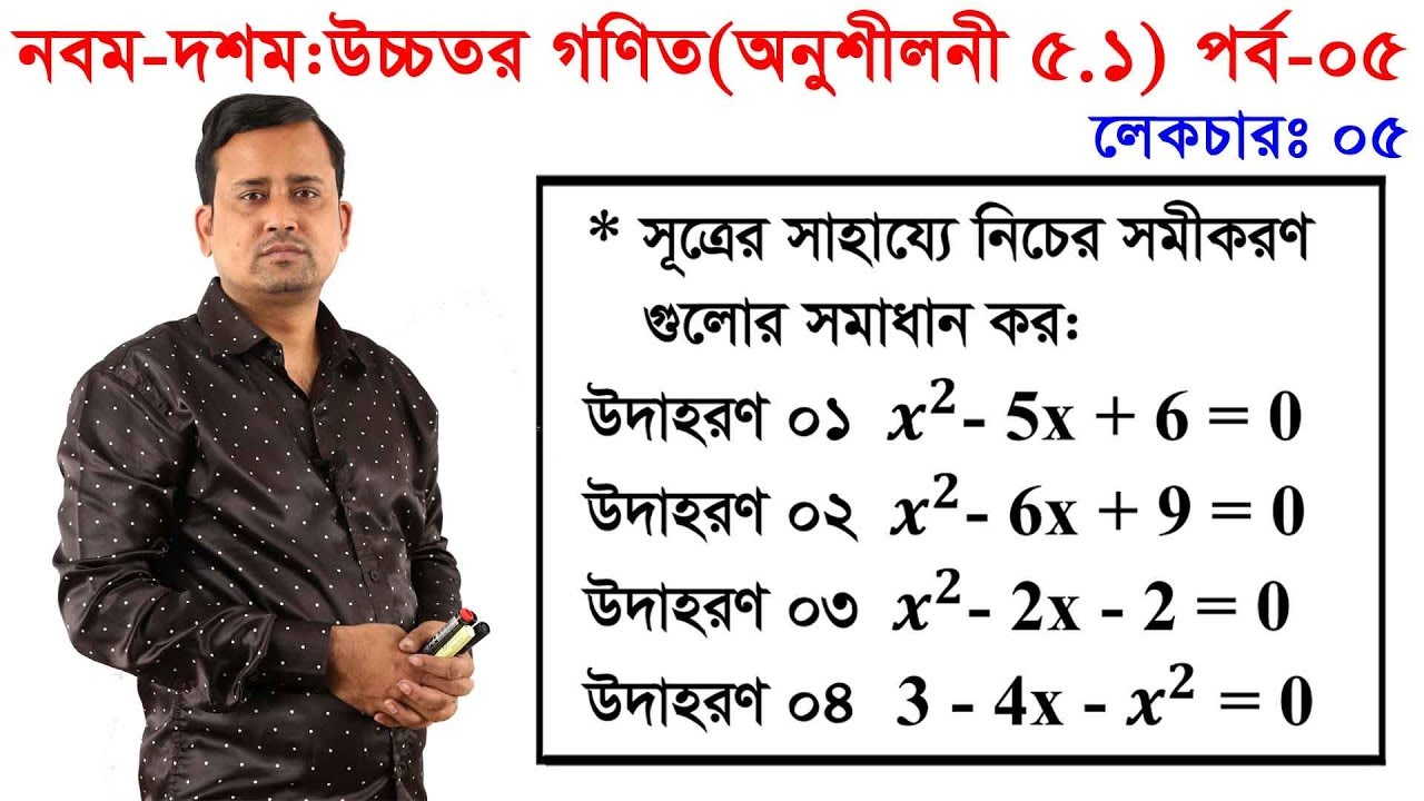 55  Nine Ten Higher Math Chapter 5 1 (Part-05) ll SSC Higher Math 5 1  Equation (সমীকরণ)