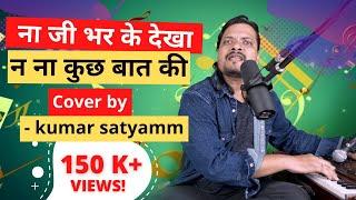 """""""Na Ji Bhar ke Dekha Na Kuch Baat Ki' Covery by Kumar Satyamm"""