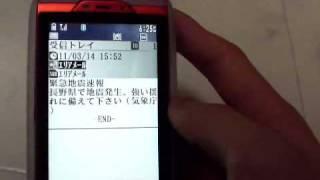 [気象庁]エリアメール 緊急地震速報を受信しました! thumbnail