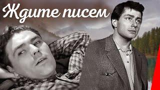 Ждите писем (1960) фильм
