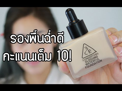 Glossing Waterful Foundation SPF15 PA+ by 3 Concept Eyes #19