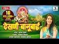 Dekhani Banubai   Khandoba Bhaktigeet   Khandoba Song   Sumeet Music