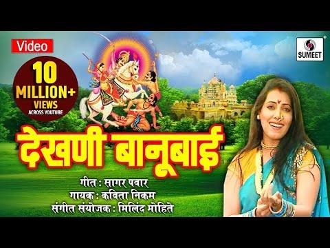 Dekhani Banubai - Khandoba Bhaktigeet - Khandoba Song - Sumeet Music