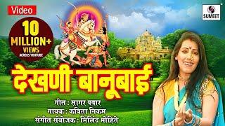 Dekhani Banubai - Khandoba Bhaktigeet - Khandoba Song - Maitthily Jawkar  - Sumeet Music