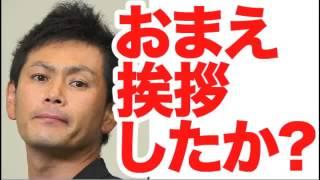 ココリコ遠藤さんが、芸人の挨拶について熱く語っています! 極楽とんぼ...