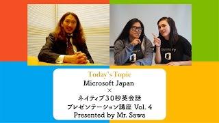 【特別企画】澤円氏(Microsoft)× ネイティブ30秒英会話 プレゼンテーション講座④ thumbnail