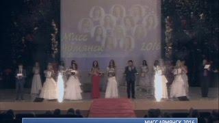 Мисс Армянск 2016