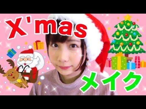クリスマス一緒にリア充しましょ!!!!!