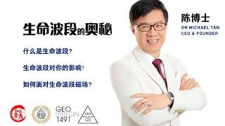 陈博士 Dr Michael Tan【直播】26/10/2020 生命波段的奥秘