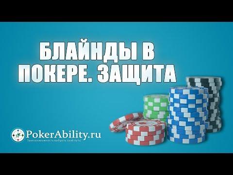 Покер обучение | Блайнды в покере. Защита