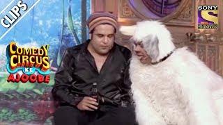 Krushna's Dog, Sudesh Wants Alcohol | Comedy Circus Ke Ajoobe