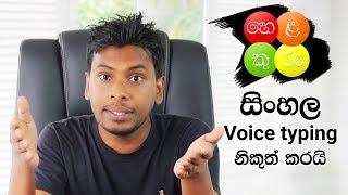 හෙළකුරු සිංහල කථන යතුරුලියනය Helakuru Voice Typing