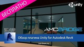 Обзор бесплатного плагина Unity for Autodesk Revit. Прогулка по проекту в два клика.